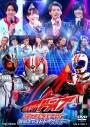 【DVD】仮面ライダードライブ ファイナルステージ&番組キャストトークショーの画像