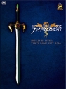 【DVD】イベント 愛と勇気の25周年記念 ファイアーエムブレム祭の画像