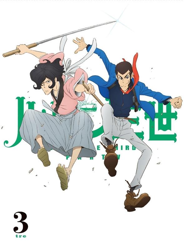 【Blu-ray】TV ルパン三世 PART IV Vol.3