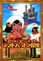 【DVD】想い出のアニメライブラリー 第120集 アラビアンナイト シンドバットの冒険 コレクターズDVDの画像