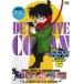 名探偵コナン PART6 Vol.4