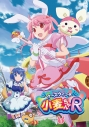 【DVD】TV ナースウィッチ小麦ちゃんR vol.1の画像