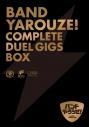【DVD】バンドやろうぜ! COMPLETE DUEL GIGS BOX 完全生産限定版の画像
