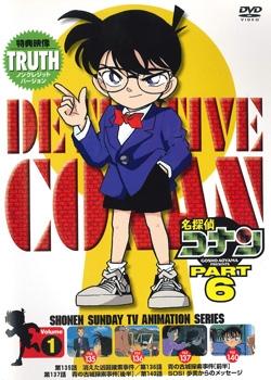 【DVD】名探偵コナン PART6 Vol.1