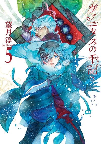 【コミック】ヴァニタスの手記(5)