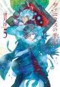 【コミック】ヴァニタスの手記(5)の画像