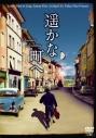 【DVD】映画 遥かな町への画像