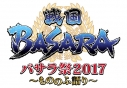 【Blu-ray】イベント 戦国BASARA バサラ祭2017 ~もののふ語り~の画像