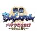 イベント 戦国BASARA バサラ祭2017 ~もののふ語り~