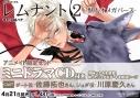 【コミック】レムナント(2) -獣人オメガバース- アニメイト限定セット【ミニドラマCD付き】の画像