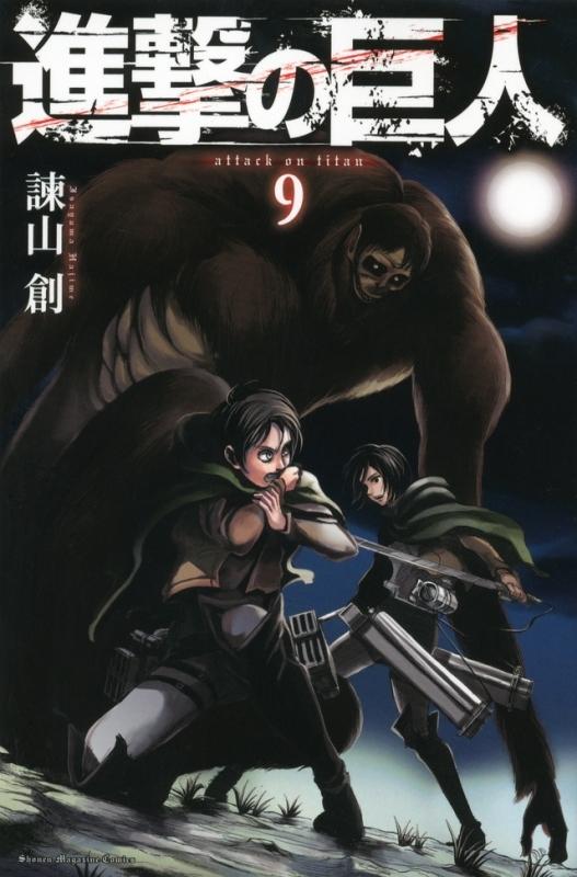 【コミック】進撃の巨人(9) 通常版