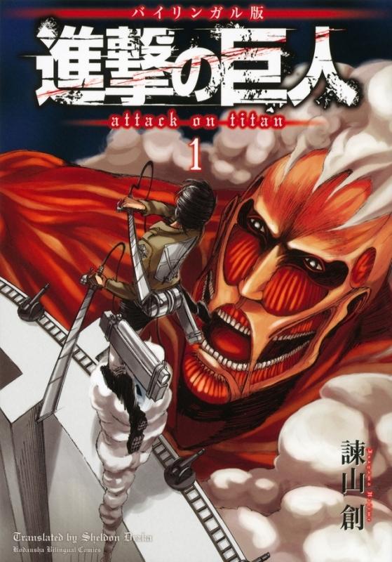 【コミック】バイリンガル版 進撃の巨人1 Attack on Titan(1)