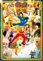 【DVD】舞台 増田こうすけ劇場ギャグマンガ日和の画像