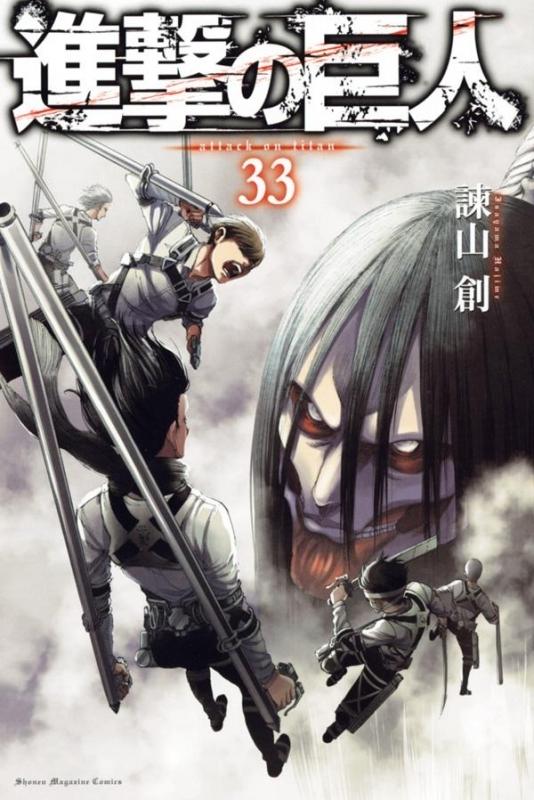 【コミック】進撃の巨人(33) 通常版