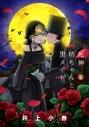 【コミック】死神坊ちゃんと黒メイド(1)の画像
