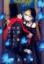 【コミック】死神坊ちゃんと黒メイド(2)の画像
