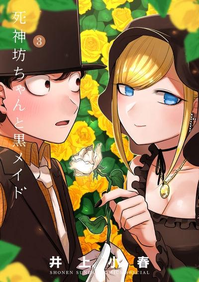 【コミック】死神坊ちゃんと黒メイド(3)