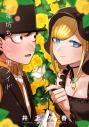 【コミック】死神坊ちゃんと黒メイド(3)の画像