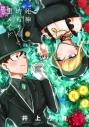 【コミック】死神坊ちゃんと黒メイド(8)の画像