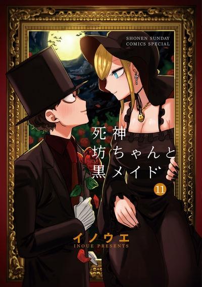 【コミック】死神坊ちゃんと黒メイド(11)
