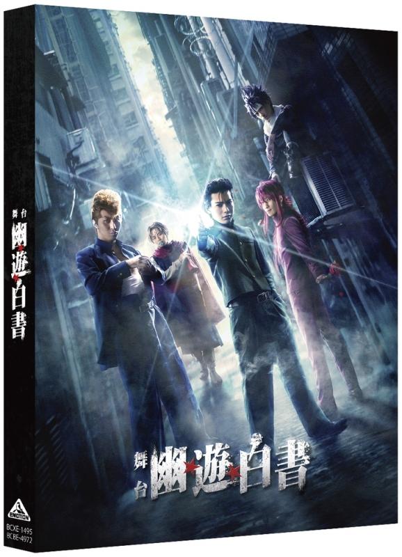 【Blu-ray】舞台 幽☆遊☆白書
