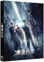 【Blu-ray】舞台 幽☆遊☆白書の画像