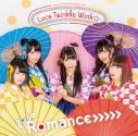 【主題歌】TV うらら迷路帖 ED「go to Romance>>>>>」/Luce Twinkle Wink☆ 通常盤Bの画像