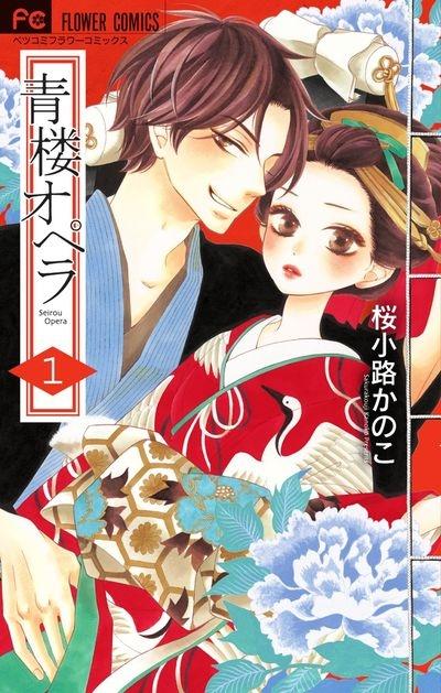 【コミック】青楼オペラ(1)