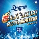 【マキシシングル】水木一郎/燃えよドラゴンズ!2014 覇権奪還の画像