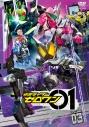 【DVD】TV 仮面ライダーゼロワン VOL.3の画像