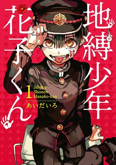 【コミック】地縛少年 花子くん(1)