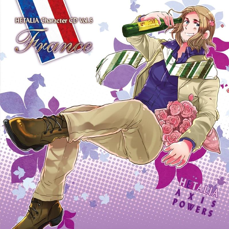 【キャラクターソング】ヘタリア Axis Powers キャラクターCD Vol.5 フランス