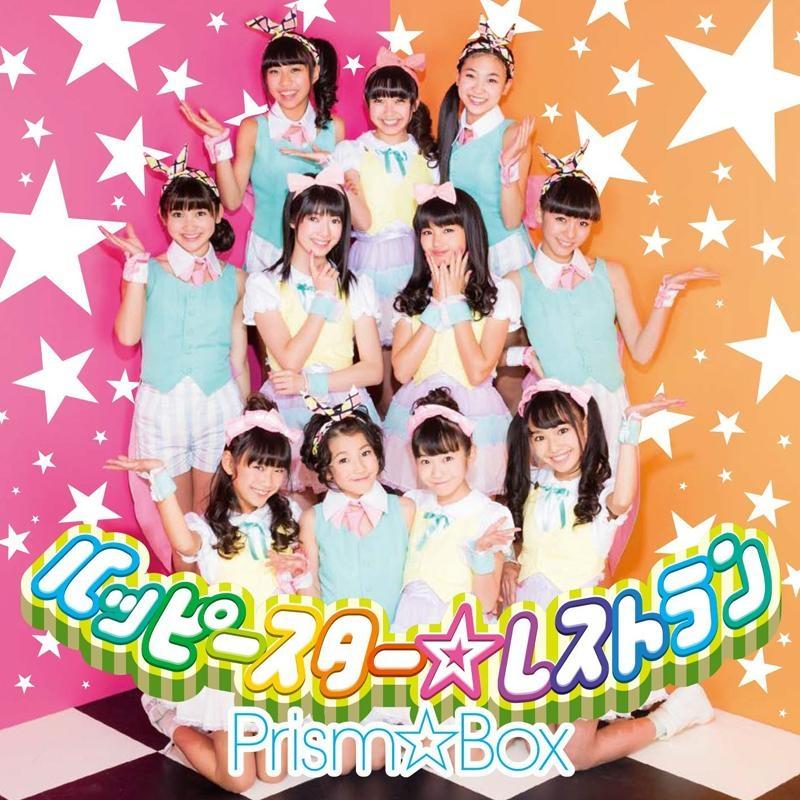 【主題歌】TV プリティーリズム・レインボーライブ ED「ハッピースター☆レストラン」/Prism☆Box
