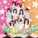 【主題歌】TV プリティーリズム・レインボーライブ ED「ハッピースター☆レストラン」/Prism☆Boxの画像