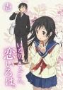 【DVD】TV いなり、こんこん、恋いろは。 第1巻 通常版の画像