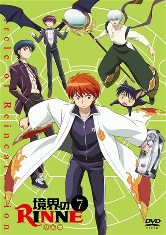 【DVD】TV 境界のRINNE 7