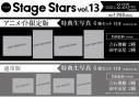 【ムック】TVガイドStage Stars vol.13 アニメイト限定版の画像