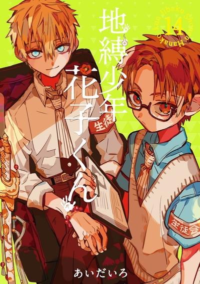 【ポイント還元版(10%)】【コミック】地縛少年 花子くん 1~14巻セット