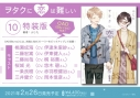 【コミック】ヲタクに恋は難しい(10) 特装版の画像