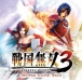 Wii版 戦国無双3 オリジナル・サウンドトラック