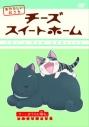 【DVD】TV「チーズスイートホーム あたらしいおうち」 home made movie8 「チー、おうちに帰る。」の画像