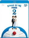 【Blu-ray】劇場版 STAND BY ME ドラえもん 2 通常版の画像