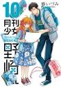 【コミック】月刊少女野崎くん(10) 通常版の画像