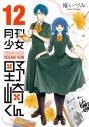 【コミック】月刊少女野崎くん(12) 通常版の画像