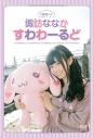 【DVD】諏訪ななかのすわわーるど ~ご褒美ロケ 女子旅2018 秋~の画像