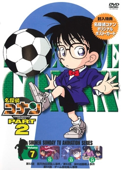 【DVD】TV 名探偵コナン PART2 7