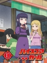 【DVD】TV ハイスコアガール STAGE 3 初回仕様版の画像