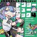 【アルバム】ドンツーミュージック4の画像