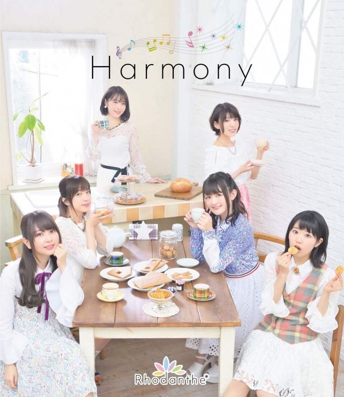 【マキシシングル】Rhodanthe*/Harmony 生産限定