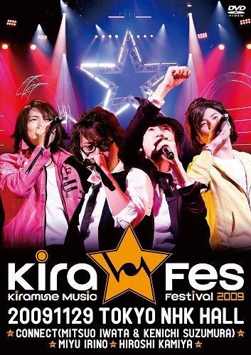 【DVD】Kiramune Music Festival 2009 Live DVD